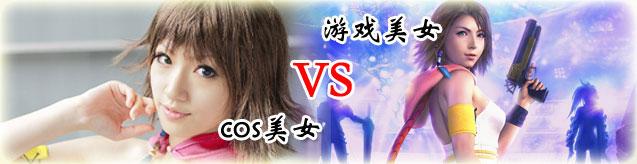 游戏美女 vs cos美女
