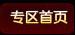魔域官网首页
