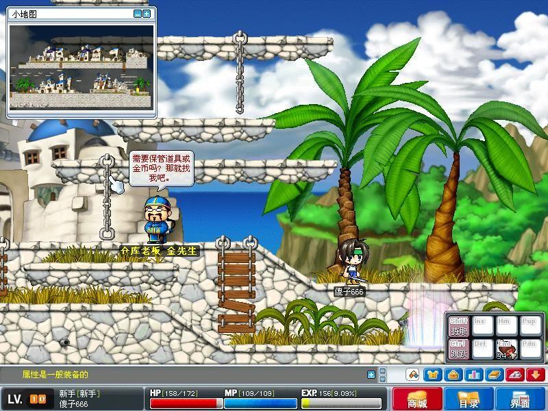 冒险岛: 陆地各城的传送点