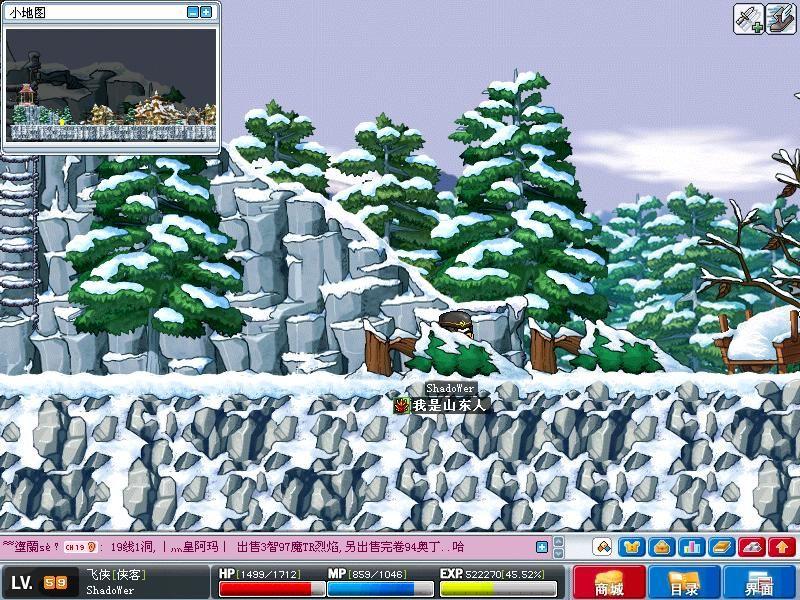 冒险岛: 雪域的传送点