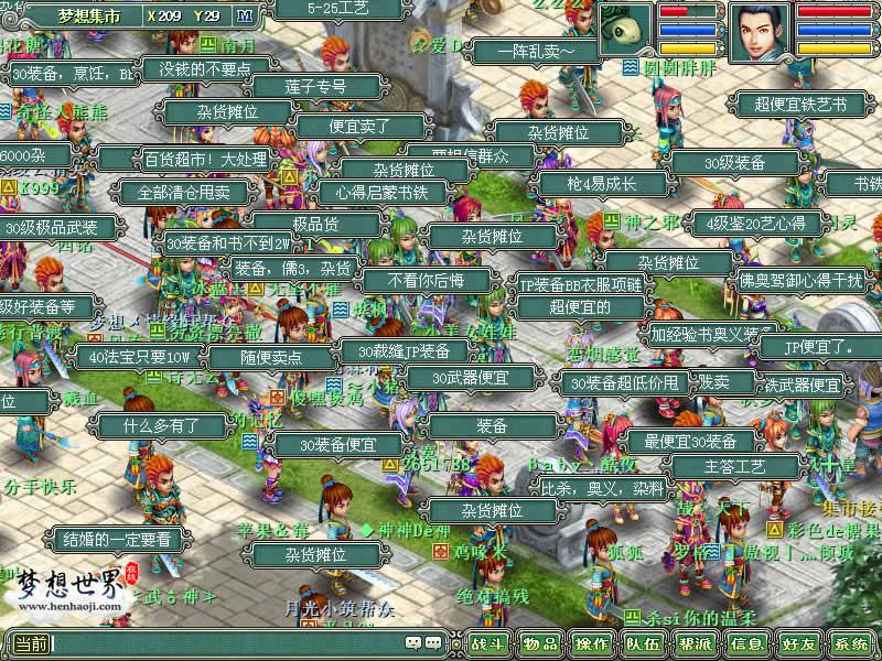 农业集市手绘平面图