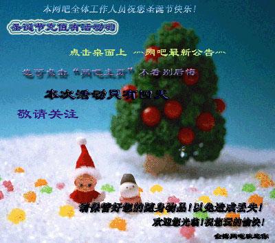 网吧圣诞节充值赠送,同时通过桌面制造圣诞气氛图片