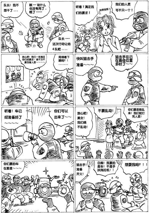 儿童四格漫画简笔画