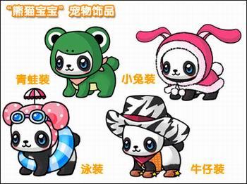 """挑战可爱极限 隐藏宠物""""熊猫""""亮相"""