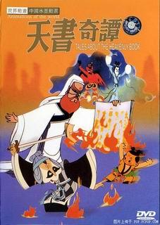 首部中国美术片风格网游《寻仙》前瞻图片