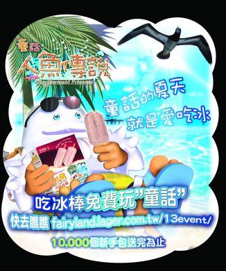 雷爵信息表示,《童话》与义美红豆牛奶棒冰展开植入式行销,双方合力将义美冰品带到虚拟的线上游戏中,玩家也有机会享用真正的义美棒冰。合作日期由7月22日至9月30日止,活动期间将送出义美红豆牛奶棒冰家庭号1,000盒、人鱼新手包10,000包和《童话》的虚拟宝物。全国义美门市将出现《童话》的海报,游戏里的人气幻兽雪怪,也将登上义美红豆牛奶棒冰产品彩盒。    从7月22日起,《童话》游戏内将下起棒冰雨,从天而降的义美红豆牛奶棒冰,提醒玩家们夏天就是要吃冰。从8月1日起至9月30日止,所有童话玩家只要至活动网页