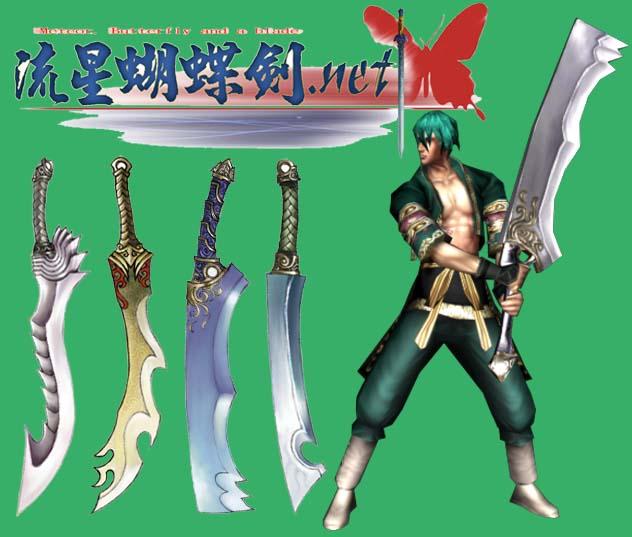 流星蝴蝶剑:最新turbo版 刀剑先睹为快