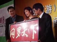 图:杨千桦祝贺《梦幻西游》在线创新高