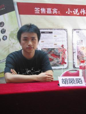 图文:《大话西游3》主角小说首次签售