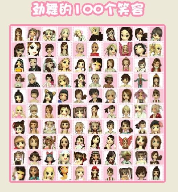 劲舞团100最美笑容海报