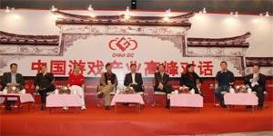 2007年度中国游戏产业高峰对话