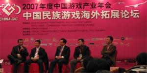 中国民族游戏海外拓展论坛