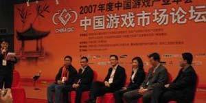 中国游戏市场论坛