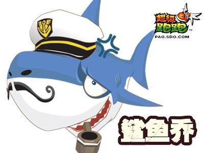 鲨鱼乔的特写图片
