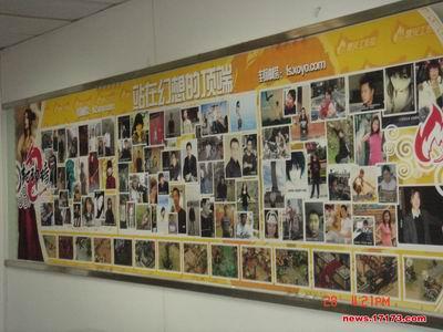 烈火工作室的员工风采墙图片