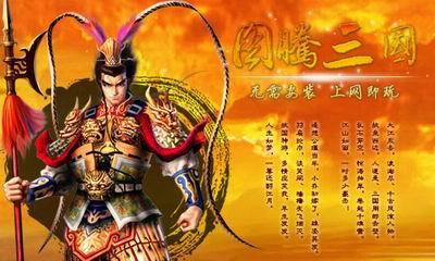 历史策略网游 图腾三国 5月28日公测