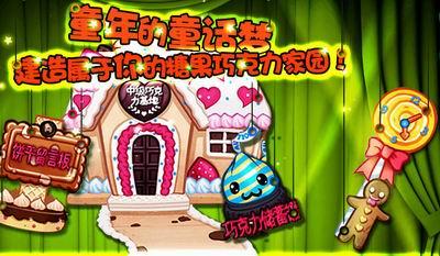 劲舞团甜蜜糖果小屋 伴你寻回童年美梦