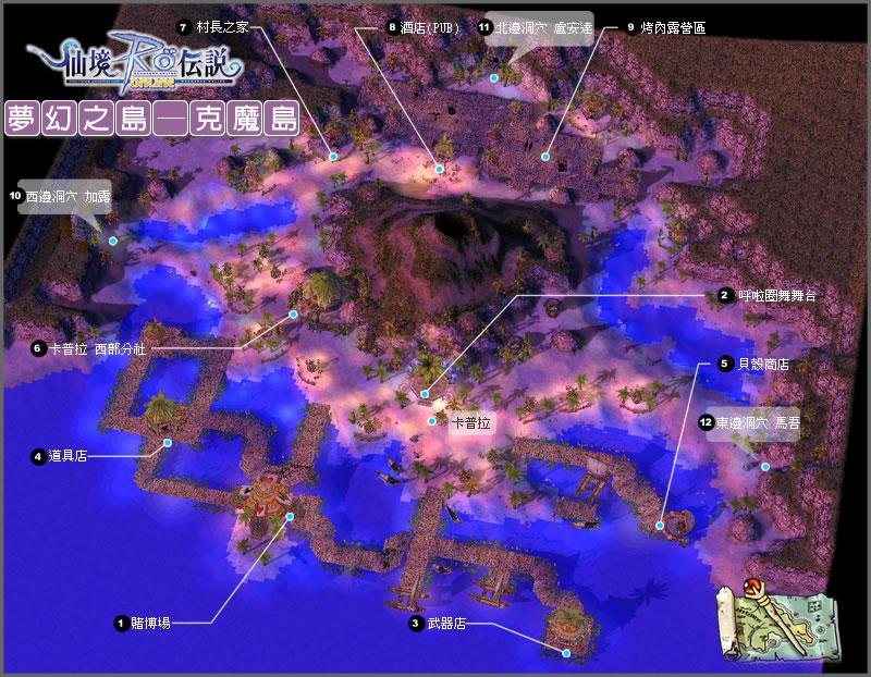 仙境传说3.0-梦幻之岛地图 >