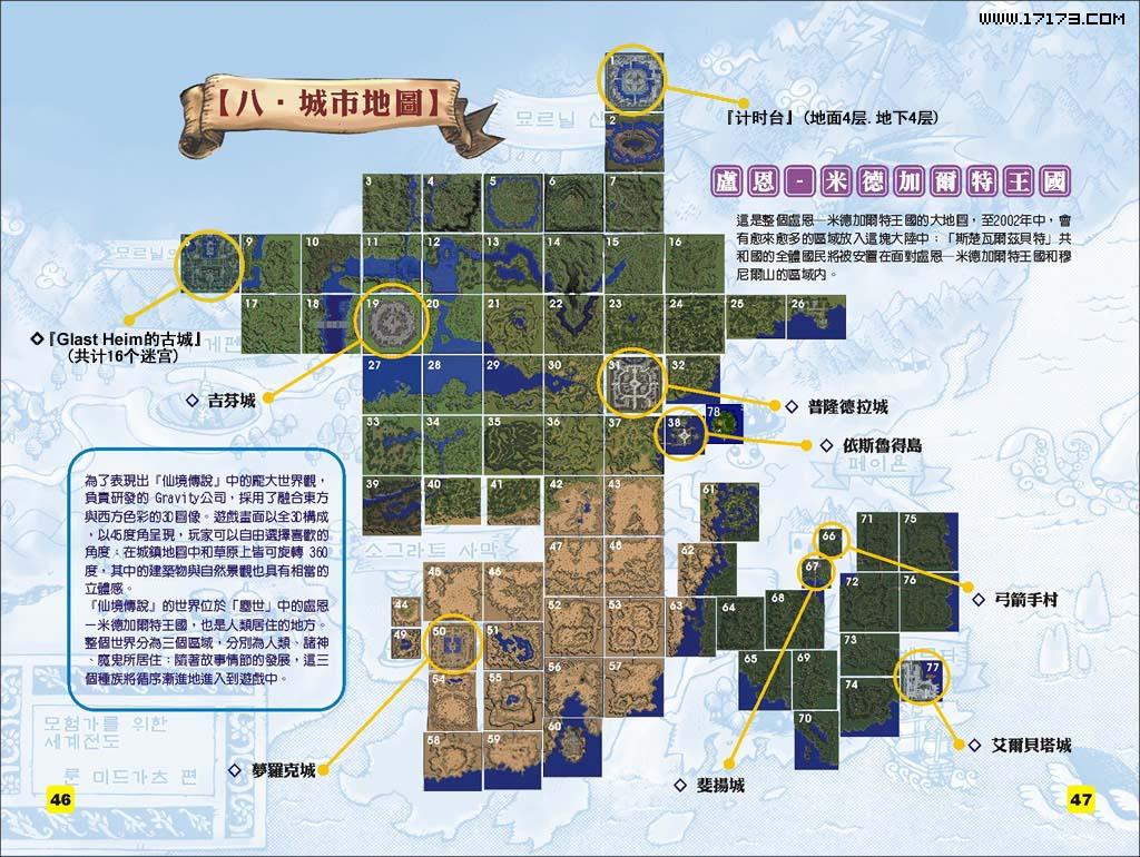 [详细地图]