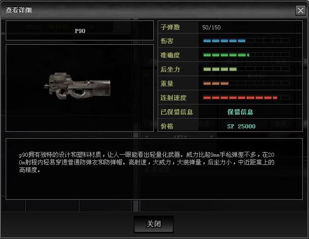 sf特种部队游戏官方_特种部队sf online - 17173网络游戏专区
