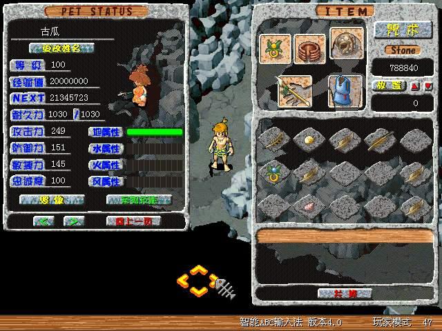 com网络游戏:《石器时代-石头就业所》专区