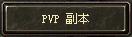 PVP副本
