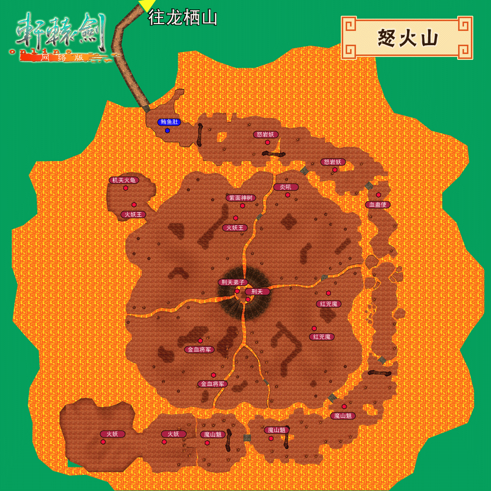轩辕剑网络版地图