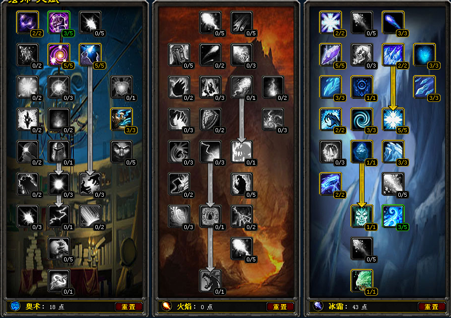 wow fire mage leveling guide