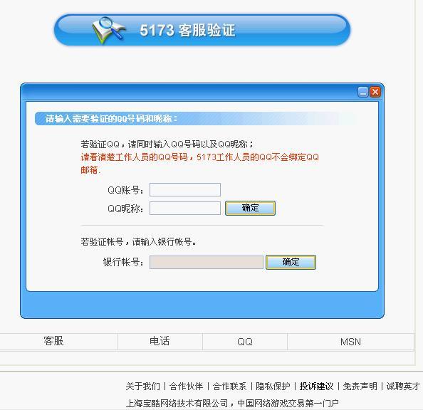 5173.com/checkkefu.aspx客服验证中心去验证客服真假,以免上当!