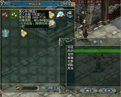 仙侣奇缘II 17173.com网络游戏