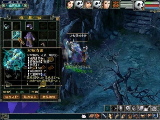 大话西游3 携带五级神兵毛笔的熊猫 游戏天堂gamett.com